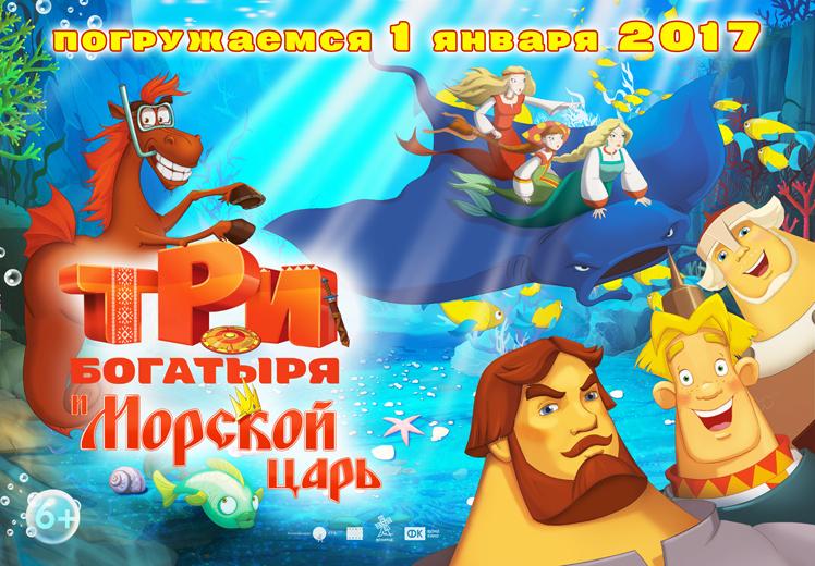 скачать игру 3 богатыря и морской царь - фото 4